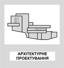 Архітектурне проектування будівлі