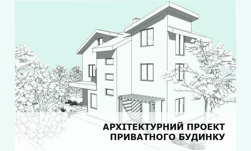 Архітектурний проект приватного будинку. Що в нього входить і скільки коштує?