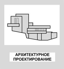 Архитектурное проектирование дома