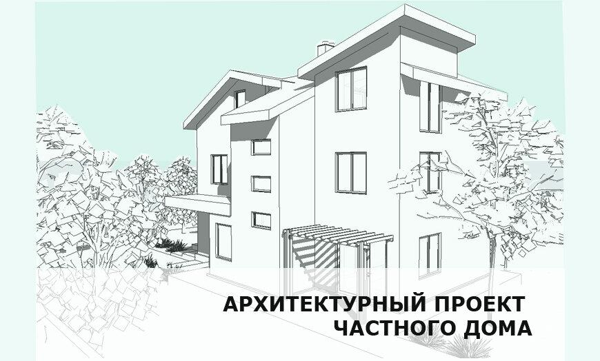 Архитектурный проект частного дома. Что в него входит и сколько стоит?