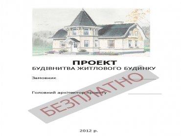 Безплатні проекти будинків