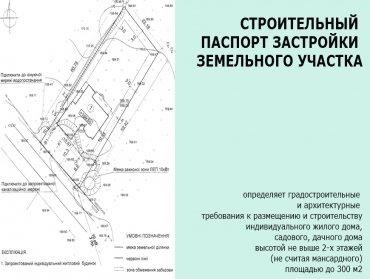 Строительный паспорт застройки земельного участка