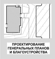 Проектирование генерального плана территории