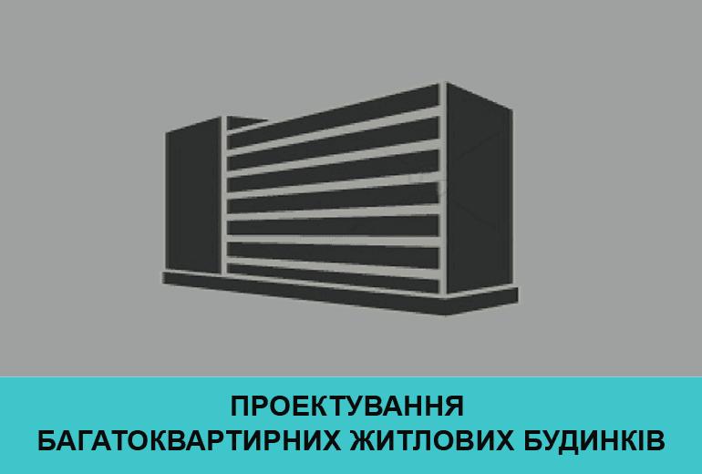 Проект багатоповерхового багатоквартирного житлового будинку