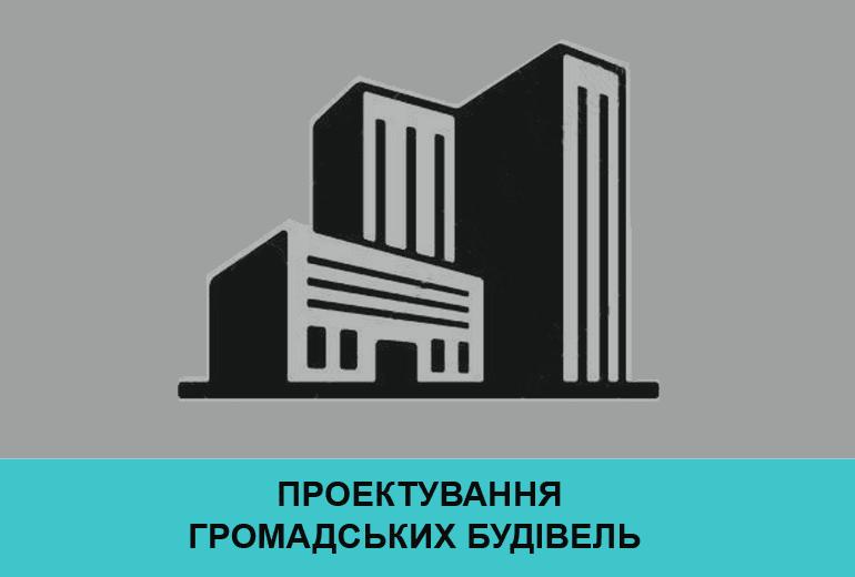 Проект громадського будинку