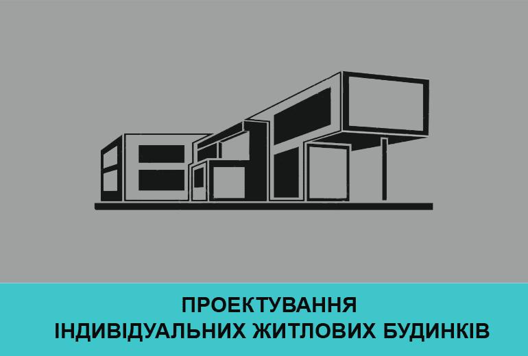 Проект приватного житлового будинку