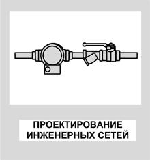 Проектирование внутренних и наружных инженерных коммуникаций