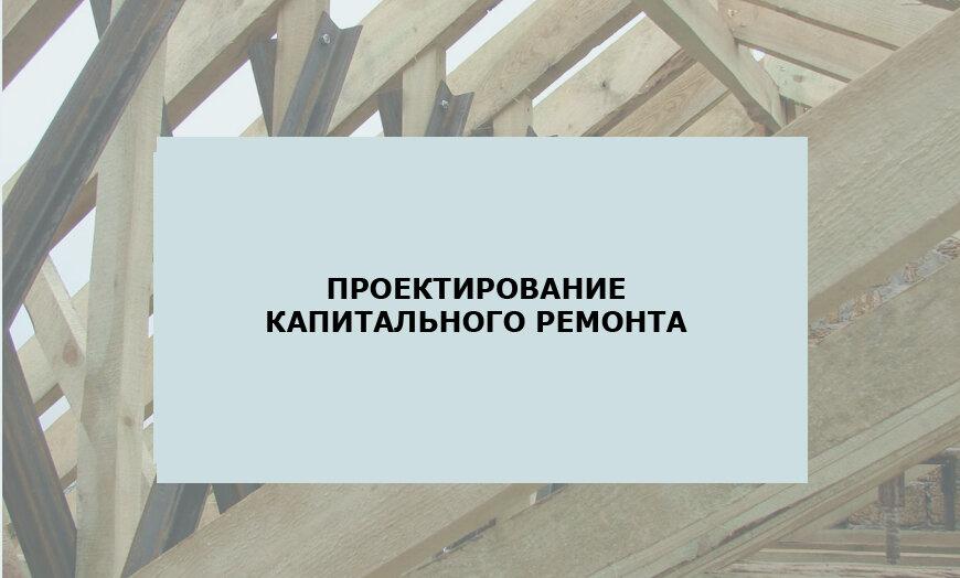Проектирование капитального ремонта. Где заказать качественный проект капремонта?
