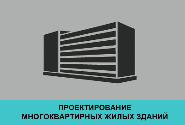 Проект многоэтажного многоквартирного жилого дома