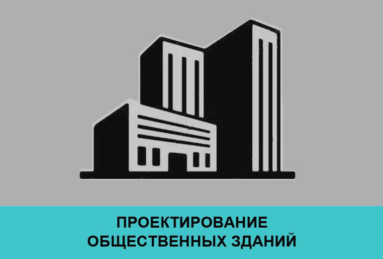 Проект общественного здания