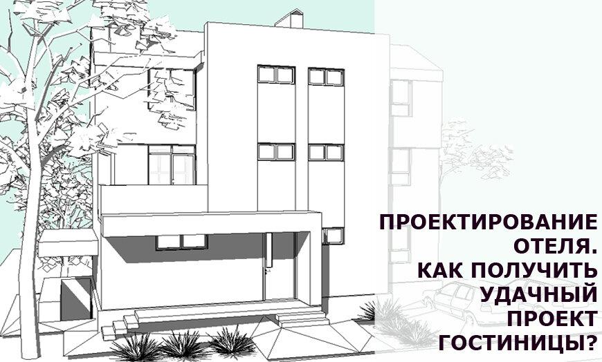 Проектирование отеля. Как заказать и получить удачный проект гостиницы?