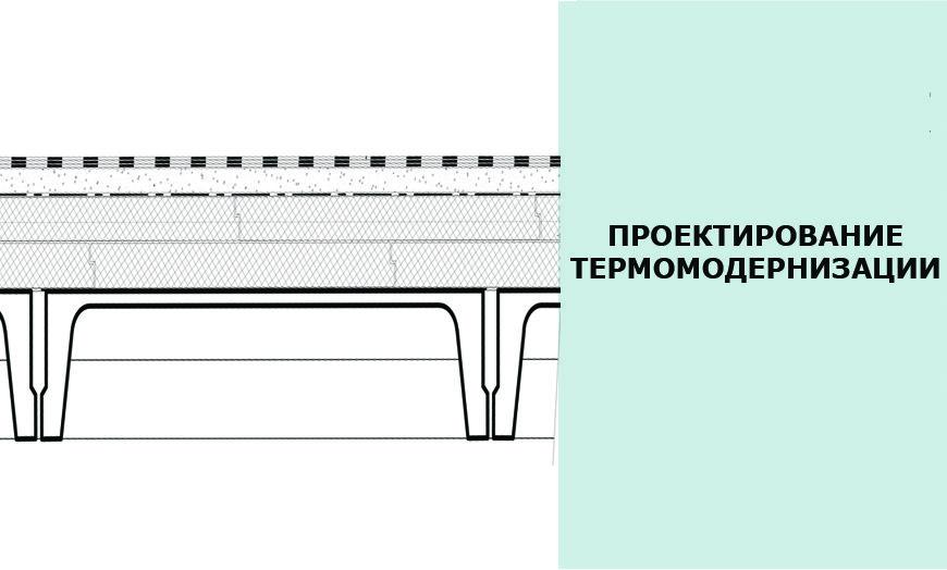 Проектирование термомодернизации