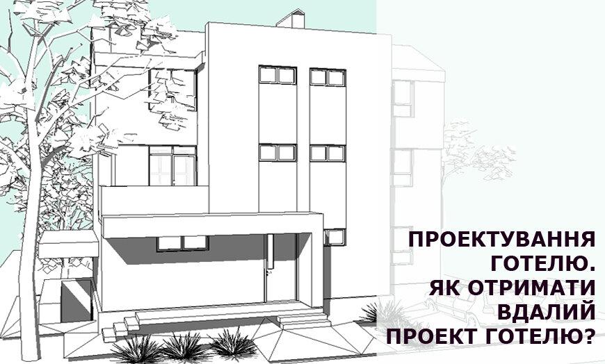 Проектування готелю, хостела, комплексу з рестораном
