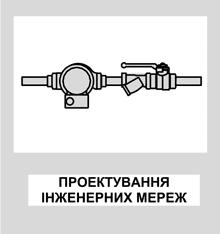 Проектування внутрішніх та зовнішніх інженерних комунікацій