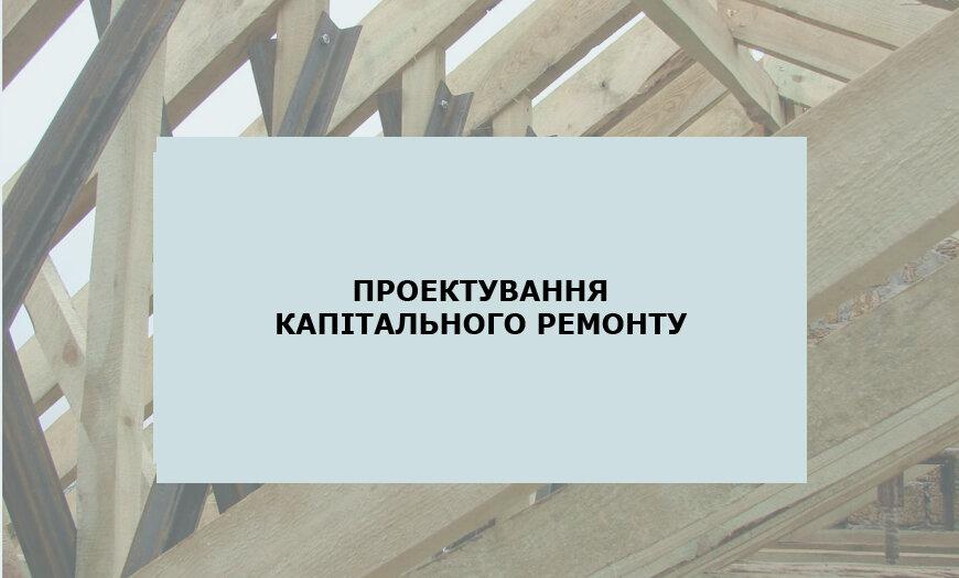 Проектування капітального ремонту. Де замовити якісний проект капремонту?