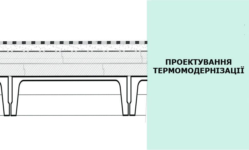 проектування термомодернізації