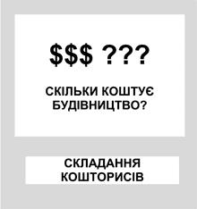 Приклад складання кошторису