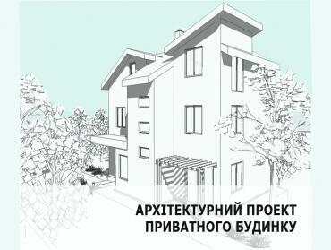 Архітектурний проект житлового будинку