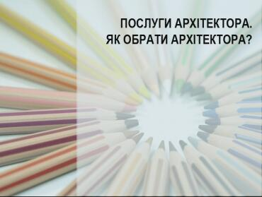 Послуги архітектора у м. Київ
