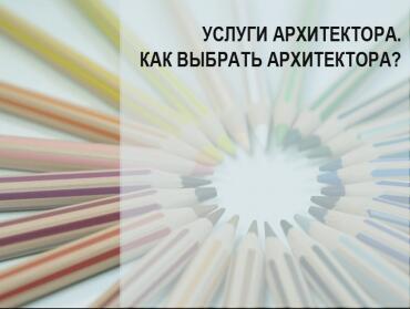Услуги архитектора в г. Киев, Борисполь, Полтава