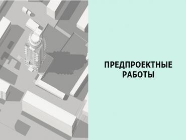 Предпроектные работы. Градостроительный расчет с технико-экономическими показателями