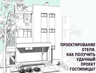 Проектирование отеля, хостела