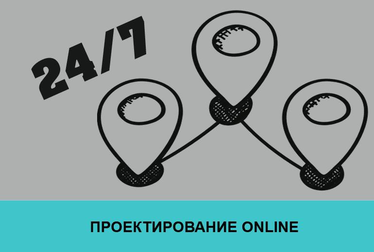 Проект частного жилого дома онлайн (дистанционно)